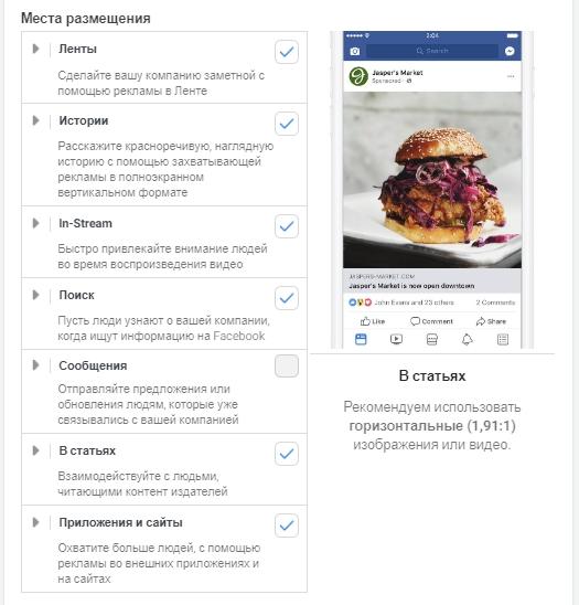 Как настроить рекламу в Instagram – выбор мест размещения для Instagram