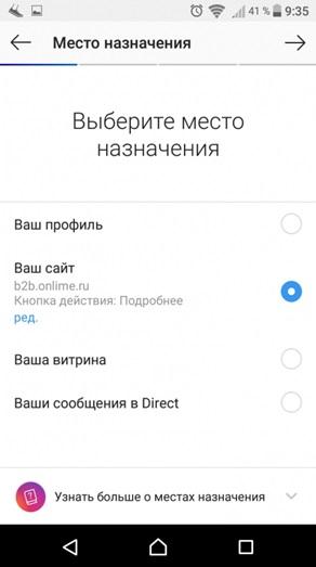 Как настроить рекламу в Instagram – выбор целевого действия
