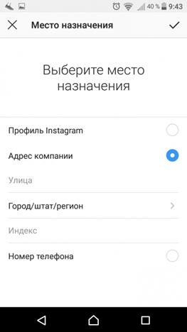 Как настроить рекламу в Instagram – указание местонахождения