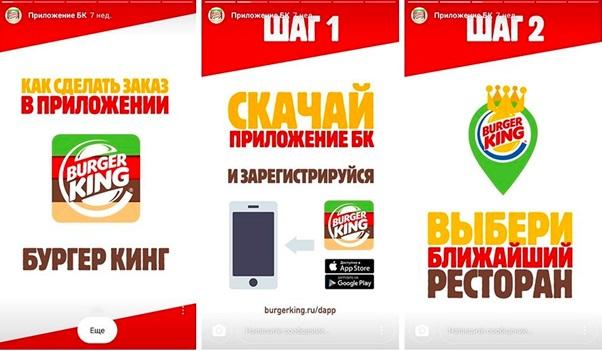 Как настроить рекламу в Instagram – реклама Burger King, начало