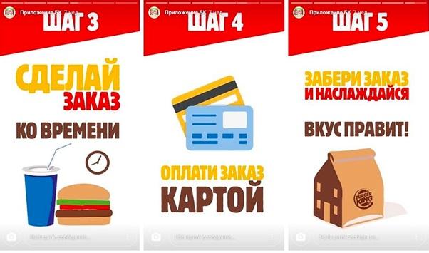 Как настроить рекламу в Instagram – реклама Burger King, продолжение