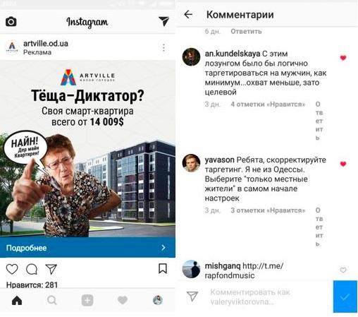 Как настроить рекламу в Instagram – неудачное объявление, пример 2