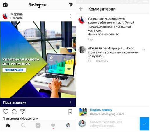 Как настроить рекламу в Instagram – неудачное объявление, пример 3