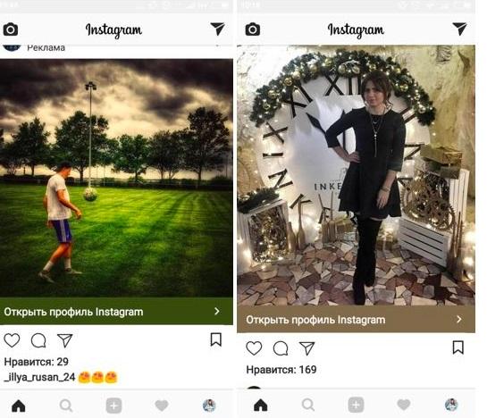 Как настроить рекламу в Instagram – неудачное объявление, пример 5