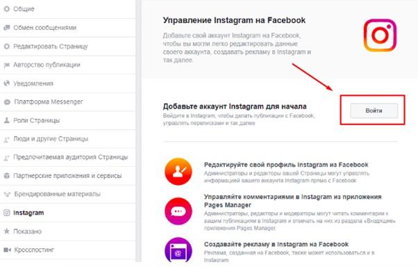 Как настроить рекламу в Instagram – вход в аккаунт Instagram