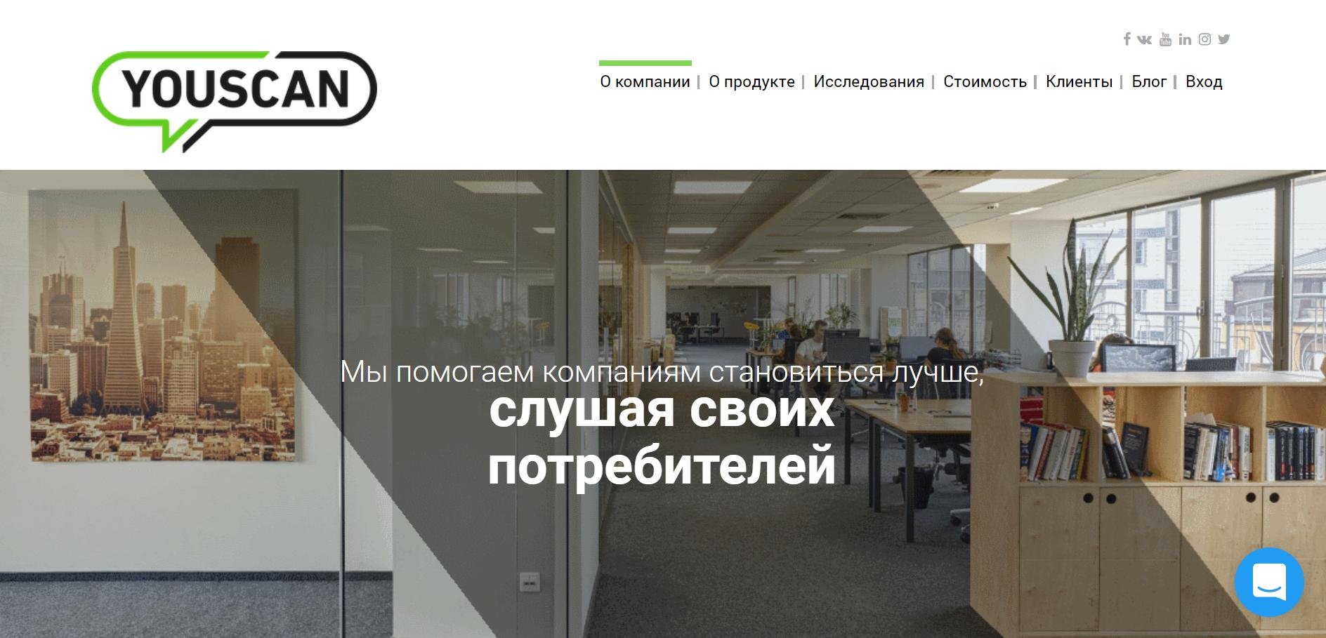 Сервисы мониторинга социальных сетей — Youscan, главная страница