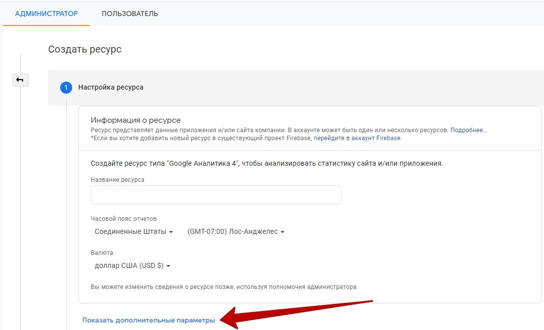 Установка кода Google Analytics – дополнительные параметры ресурса Аналитики