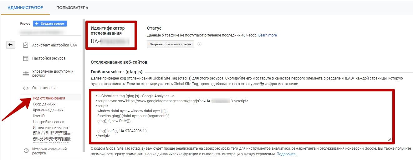 Установка кода Google Analytics – глобальный тег и уникальный идентификатор