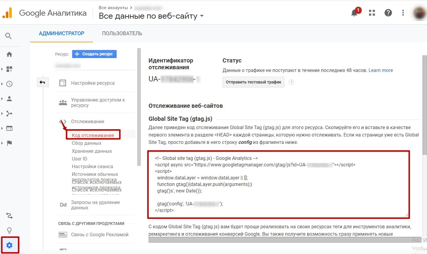 Установка кода Google Analytics – код gtag в интерфейсе Google Аналитики