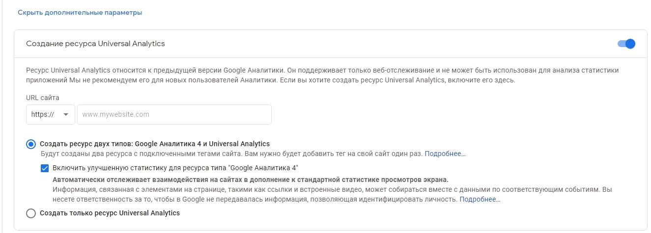 Установка кода Google Analytics – выбор версии Аналитики для ресурса