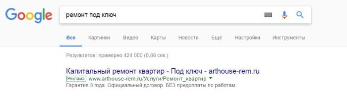 Типы соответствия в Google Ads – запрос «ремонт под ключ»