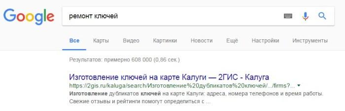 Типы соответствия в Google Ads – запрос «ремонт ключей»