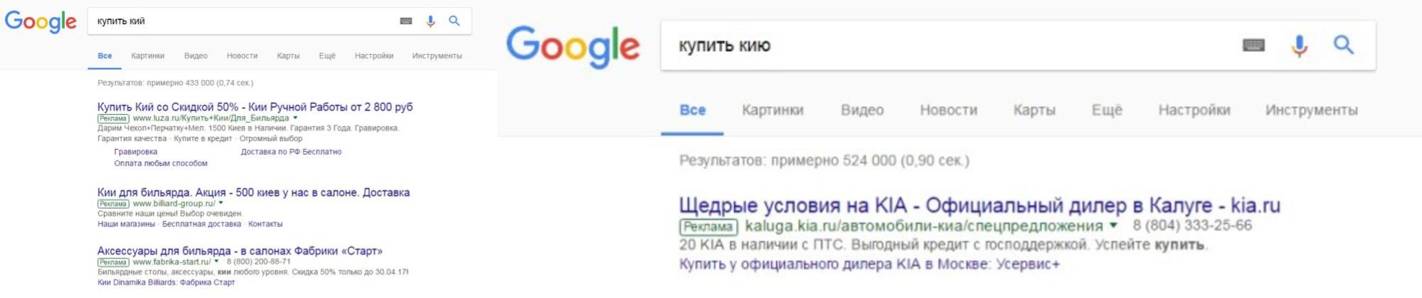 Типы соответствия в Google Ads – словоформы