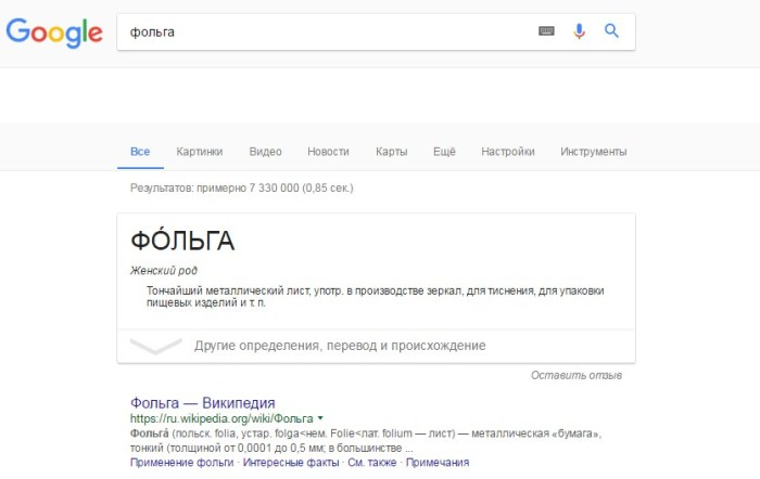 Типы соответствия в Google Ads – запрос «фольга»