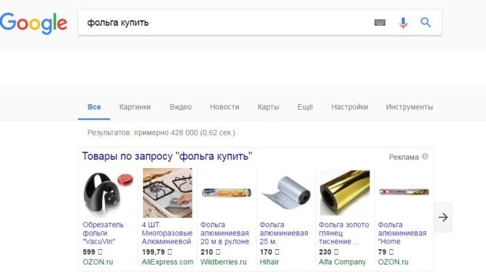 Типы соответствия в Google Ads – запрос «фольга купить»
