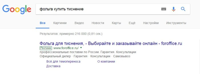 Типы соответствия в Google Ads – запрос «фольга купить тиснение»