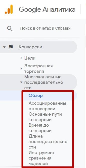 Многоканальные последовательности – отчеты в боковом меню