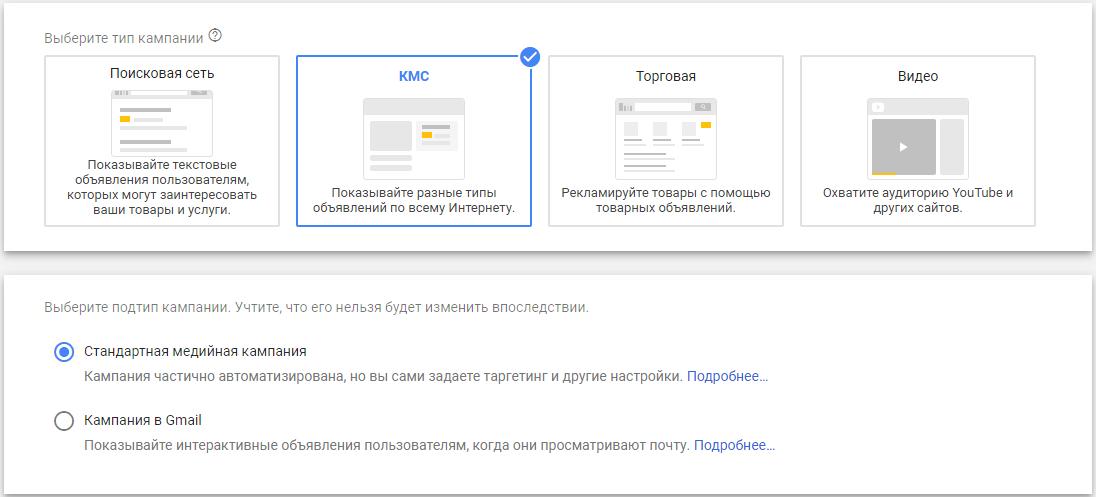 Реклама в контекстно-медийной сети Google – выбор типа кампании