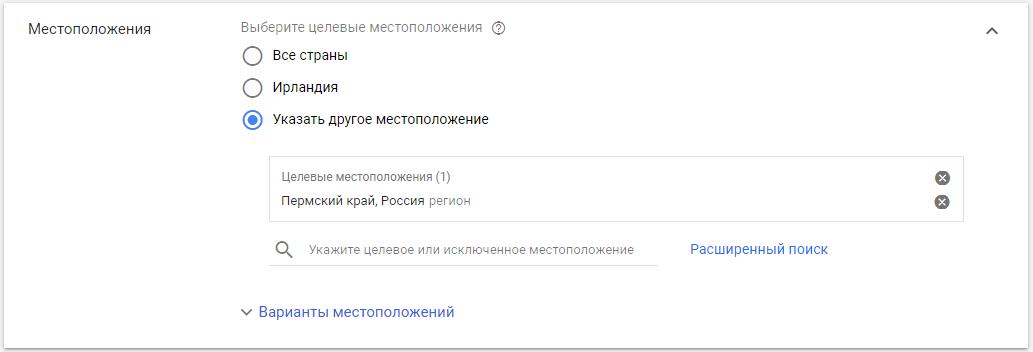 Реклама в контекстно-медийной сети Google – выбор местоположения