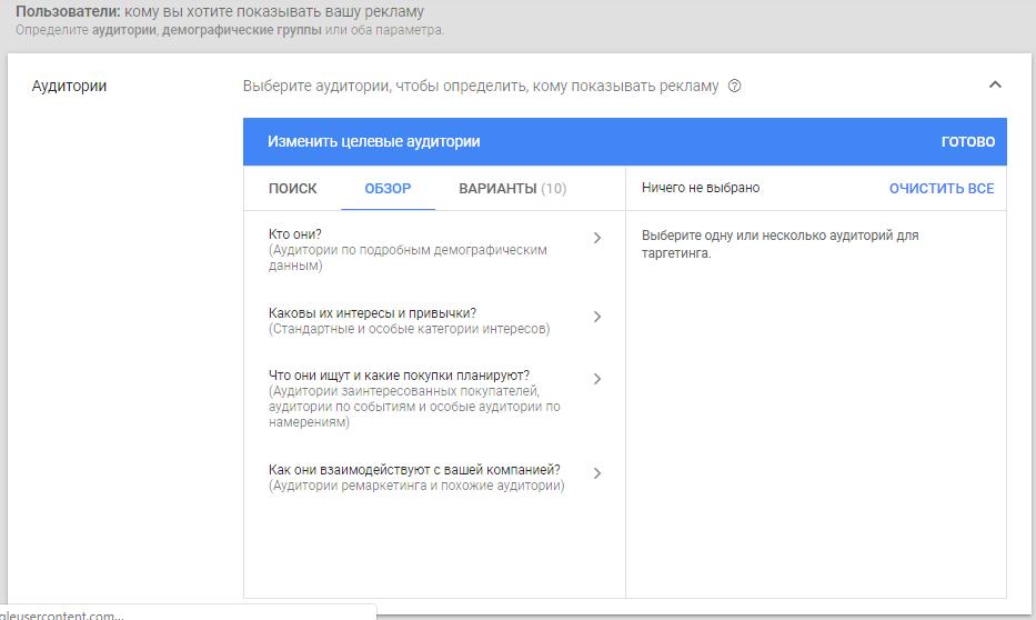 Реклама в контекстно-медийной сети Google – аудиторные таргетинги