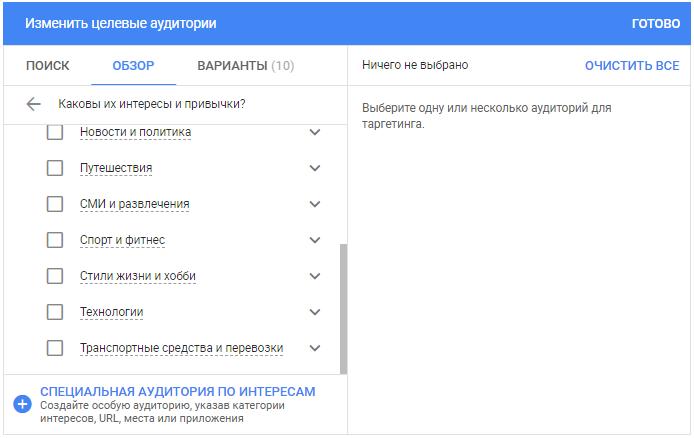 Реклама в контекстно-медийной сети Google – интересы и привычки