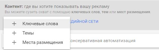 Реклама в контекстно-медийной сети Google – виды контекстного таргетинга