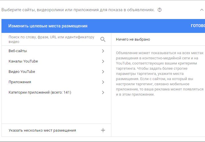 Реклама в контекстно-медийной сети Google – таргетинг по местам размещения