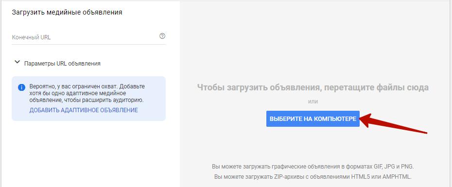 Реклама в контекстно-медийной сети Google – загрузка медийного объявления