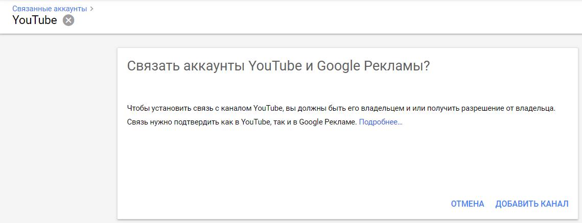 Ремаркетинг Google – запрос на добавление канала