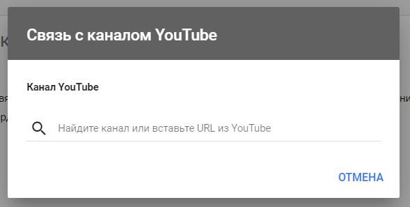 Ремаркетинг Google – добавление канала