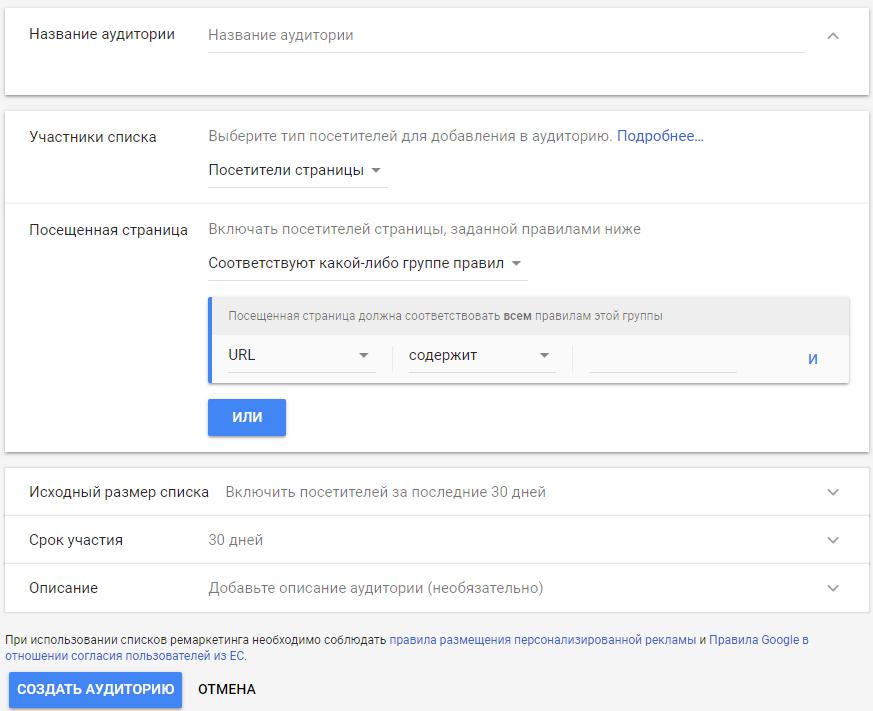 Ремаркетинг Google – настройки посетителей страницы