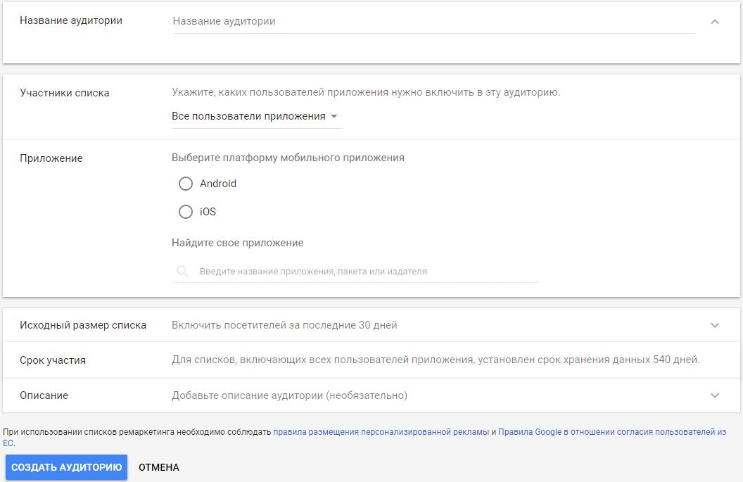 Ремаркетинг Google – настройки пользователей приложения