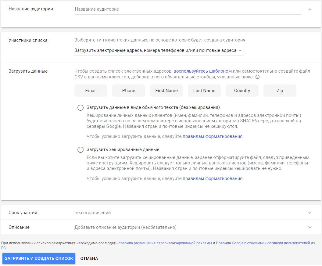 Ремаркетинг Google – настройки для готового списка пользователей
