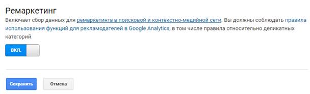 Ремаркетинг Google – включение сбора данных в Аналитике