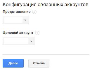 Ремаркетинг Google – конфигурация связанных аккаунтов