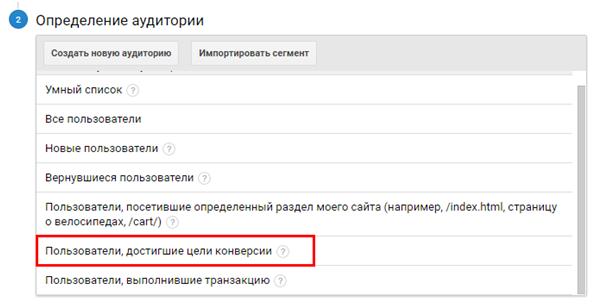 Ремаркетинг Google – выбор категории аудитории для ремаркетинга