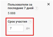 Ремаркетинг Google – срок участия пользователей в аудитории