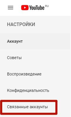 Ремаркетинг Google – YouTube, связанные аккаунты