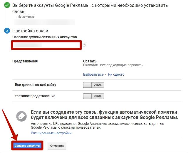 Динамический Google – настройка связи Google Рекламы и Google Аналитики
