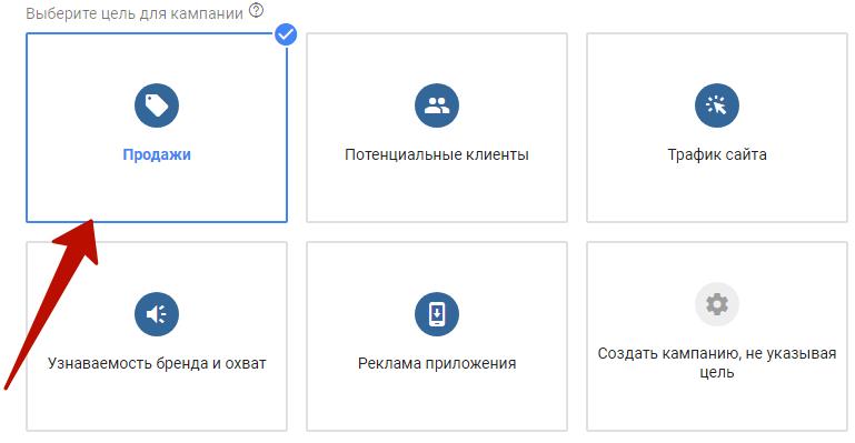 Динамический ремаркетинг Google – цель кампании