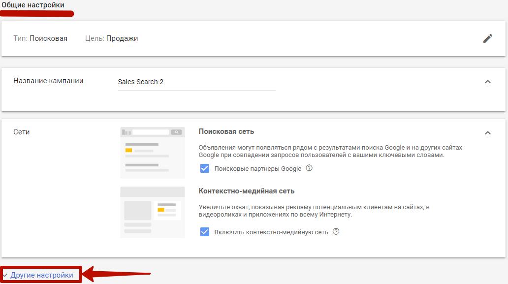 Динамический ремаркетинг Google – другие настройки кампании