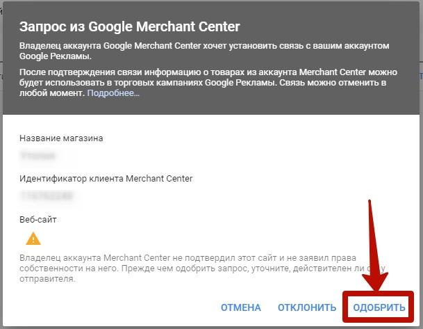 Динамический ремаркетинг Google – одобрение запроса от Google Merchant Center