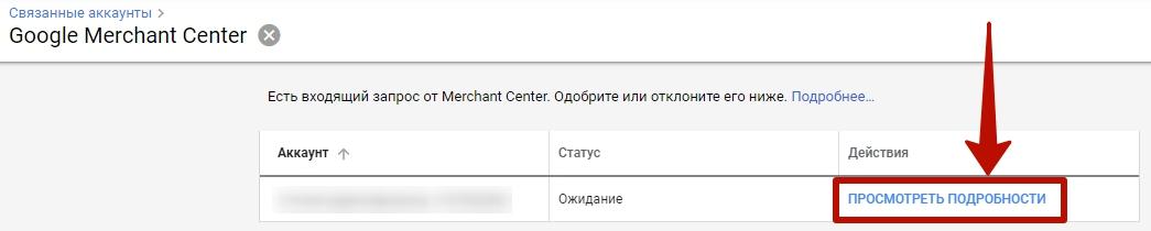 Динамический ремаркетинг Google – подтверждение связи с Google Merchant Center