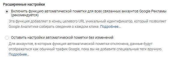 Динамический ремаркетинг Google – расширенные настройки