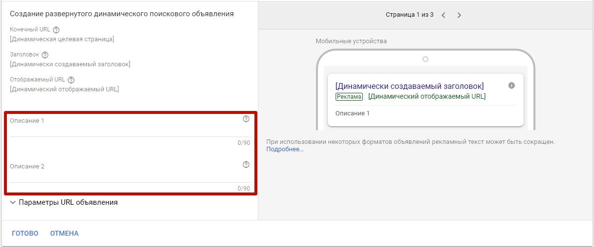 Динамический ремаркетинг Google – создание динамического поискового объявления