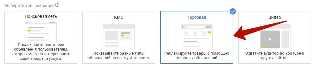 Динамический ремаркетинг Google – создание торговой кампании