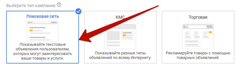Динамический ремаркетинг Google – тип кампании