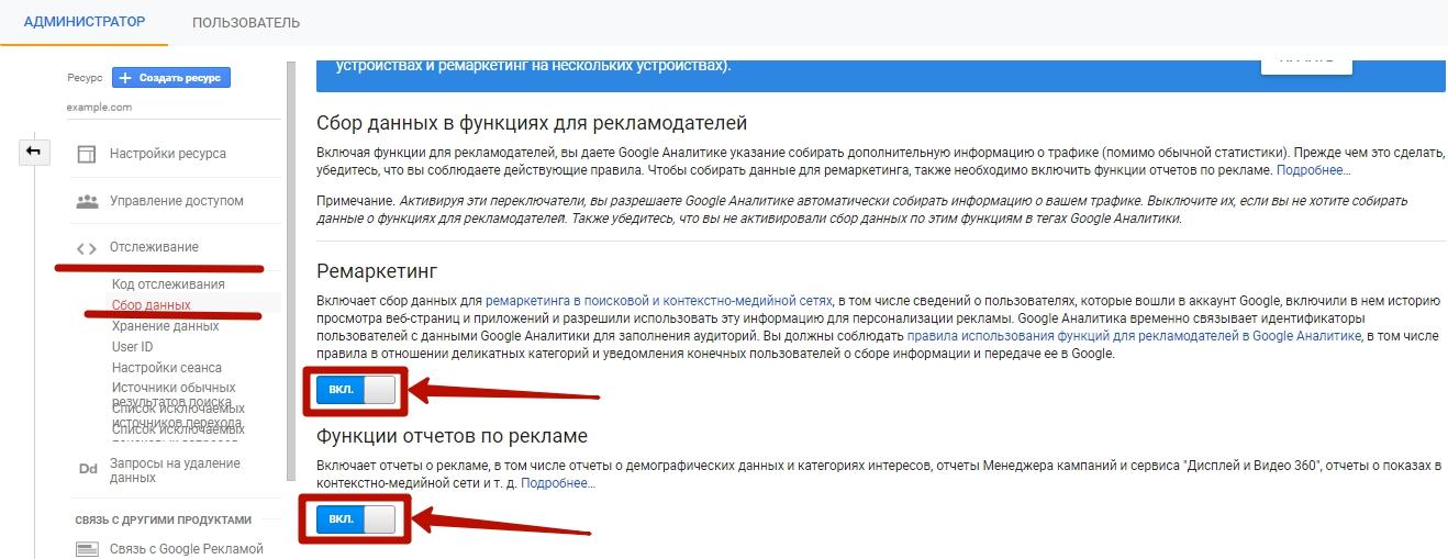 Динамический ремаркетинг Google – включение ремаркетинга и отчетов