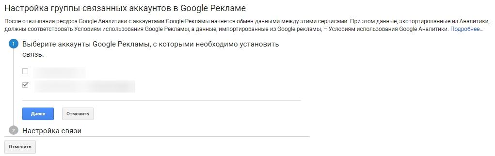 Динамический ремаркетинг Google – выбор аккаунта Google Рекламы для связи с Google Аналитикой