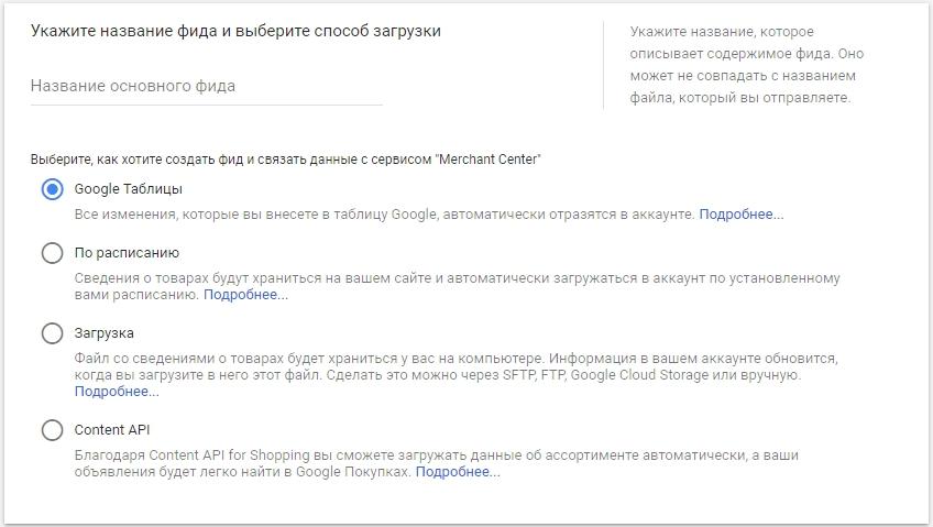Динамический ремаркетинг Google – загрузка фида в Google Merchant Center